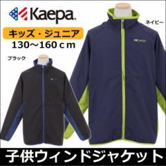 【Wow!セール】ウインドブレーカー ジャケット 子供 キッズ ジュニア 裏起毛 ケイパ Kaepa 子供用 中綿 ジュニア キッズ 130cm 140cm 150