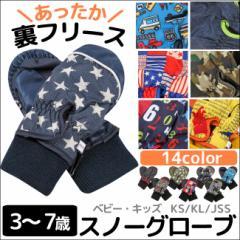◆全14色 手袋 子供 スキーグローブ スノーグローブ キッズ ベビー 男の子 あったか 裏フリース 中綿入り 手袋 3歳 4歳 5歳 6歳 7歳