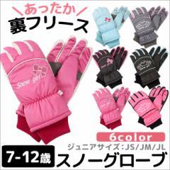 ◆全6色 手袋 防寒 ジュニア 子供 スキーグローブ スノーグローブ  キッズ ジュニア 五本指 女の子JJS 7歳8歳 JM 9歳 10歳 JL 11歳 12歳