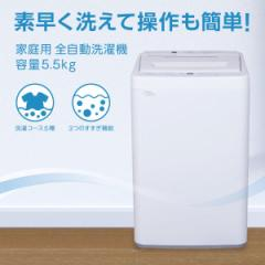 maxzen JW55WP01WH ホワイト [全自動洗濯機 (5.5kg)]