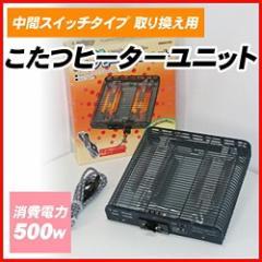 クレオ工業 NN-8054ACE [こたつヒーターユニット(500W)]