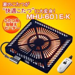メトロ MHU-601E-K [こたつ用 取替U字型ハロゲンヒーター]【あす着】