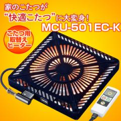 メトロ MCU-501EC-K [こたつ用 取替ヒーター (U字形カーボンヒーター/手元電子コントロール式)]【あす着】