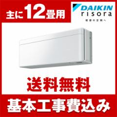 【標準設置工事セット】ダイキン(DAIKIN) S36VTSXS-F ファブリックホワイト risora [エアコン(主に12畳用)]