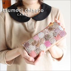 ポイント10倍 【送料無料】tsumori chisato ツモリチサト 財布 サイフ 【新マルチドット】 長財布 57092/tsumorichisato