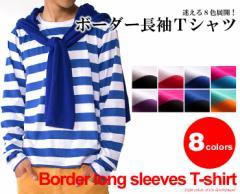 ボーダーロンT長袖Tシャツ/A111メンズ レディース