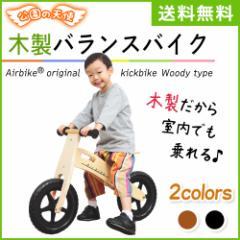 【送料無料】ウッディバイク 木製 ペダルなし自転車 バランスバイク キッズバイク キックバイク ランニングバイク 【スタンド付き】