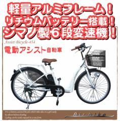 リチウムバッテリー&シマノ製6段変速機搭載!26インチ電動自転車454
