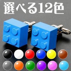 選べる12色 LEGOブロック カフス