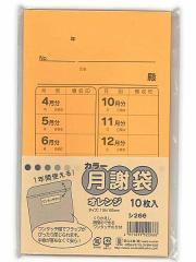 カラー月謝袋 オレンジ シ266◆管公工業◆月謝袋 習い事や教材など月々集金するための通い袋