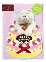 かご猫バースデーダイカットカード(ケーキ) B32042◆学研ステイフル◆グリーティングカード(メッセージカード)
