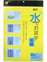 水でお習字半紙 KN37-10◆呉竹◆書道セット他