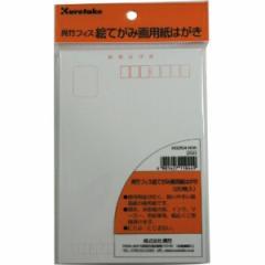 フィス絵手紙 画用紙葉書◆呉竹◆大人の書画材