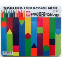 クーピーペンシル18色 缶FY18◆サクラクレパス◆クーピーペンシル