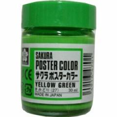 ポスターカラー30ml 黄緑◆サクラクレパス◆ポスターカラー