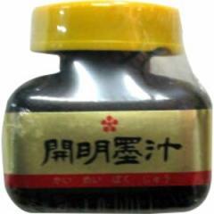 開明 墨汁 70ml◆開明◆書道液