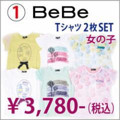 【7/7新入荷特別】とってもお得!【BeBe/ベベ】女の子Tシャツ2枚セット福袋!/90-150cm-be