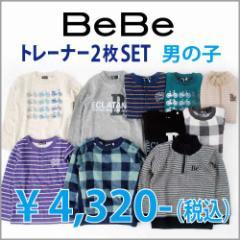 【11/14新入荷特別】【BeBe/ベベ】スペシャルプライス男の子トレーナー2点セット福袋!/90-150cm-bet