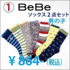 【8/30新入荷特別】とってもお得♪【BeBe/べべ】ソックス男児2点SET!/15-24cm-be