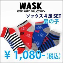【9/29新入荷特別】66%OFF【WASKワスク】男の子ソックス4足セット!/15-24cm-w