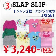 【6/24新入荷特別】超お得!【SLAP SLIP/スラップスリップ】女の子サマーSET!Tシャツ2枚+パンツ1枚の3枚SET福袋!/90-150cm-s