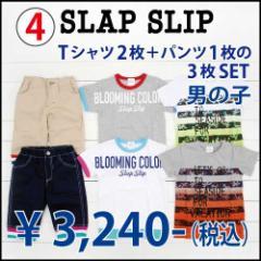【6/24新入荷特別】超お得!【SLAP SLIP/スラップスリップ】男の子サマーSET!Tシャツ2枚+パンツ1枚の3枚SET福袋!/90-130cm-s