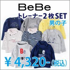 【2/1新入荷特別価格】【BeBe/ベベ】スペシャルプライス男の子トレーナー2点セット福袋!/90-150cm-bet-bef