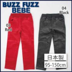 【1/24再値下げ】60%OFF【BUZZ FUZZ BEBE/バズファズ べべ】ウエストリブコーディロイパンツ/95-150cm-bub
