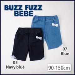 【2/18新入荷】30%OFF【BUZZ FUZZ BEBE/バズファズ べべ】リボン付デニムショートパンツ/90-150cm-bub