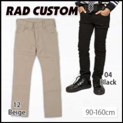 【2/7新入荷】30%OFF【RAD CUSTOM/ラッドカスタム】5ポケット ストレッチ ツイル カラー パンツ/110-160cm-rb