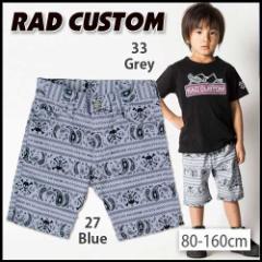 【3/14新入荷】30%OFF【RAD CUSTOM/ラッドカスタム】バンダナストレッチツイルショートパンツ/90-150cm-rb