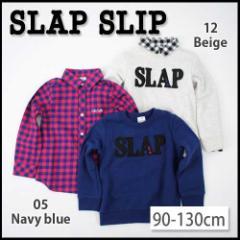 【12/22再値下げ】60%OFF【SLAP SLIP/スラップスリップ】チェックシャツ&トレーナーセット/90-130cm-st