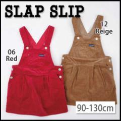 【1/7新入荷特別】69%OFF【SLAP SLIP/スラップスリップ】コーディロイジャンバースカート/90-130cm-sb