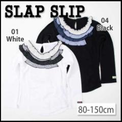 【12/22再値下げ】60%OFF【SLAP SLIP/スラップスリップ】ラウンドフリルモノトーンピエロTシャツ/80-150cm-st