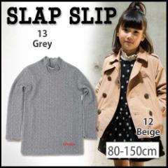 【12/22再値下げ】60%OFF【SLAP SLIP/スラップスリップ】ケーブルジャガードストレッチハイネックTシャツ/80-150cm-st