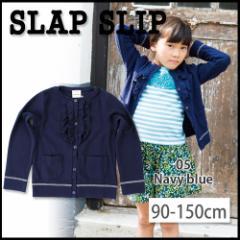 【3/1新入荷】30%OFF【SLAP SLIP/スラップスリップ】ワッフル風Wフェイス胸元フリル使いカーディガン/90-150cm-st-so