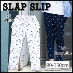 【3/1新入荷】30%OFF【SLAP SLIP/スラップスリップ】お花&ドット柄バックフリルパンツ/90-150cm-sb