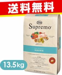 ニュートロ シュプレモ ドッグフード 体重管理用(ウエイトコントロール)13.5kg 【ドライフード/肥満・成犬用(ダイエット/ライト)】