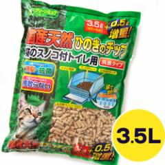 猫砂 クリーンミュウ 国産天然ひのきのチップ 3.5L 【木系の猫砂/ねこ砂/ネコ砂】【燃やせる/消臭効果】【猫の砂/猫のトイレ】