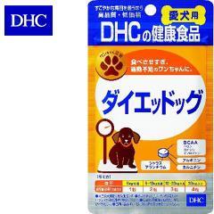 DHC 愛犬用 ダイエッドッグ 60粒 【ドッグフード/サプリメント(サプリ・Supplement)/栄養補助食品/ドックフード】