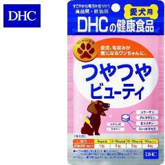 DHC 愛犬用 つやつやビューティ 60粒 【ドッグフード/サプリメント(サプリ・Supplement)/栄養補助食品/ドックフード】