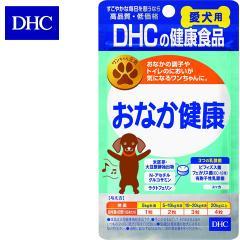 DHC 愛犬用 おなか健康 60粒 【ドッグフード/サプリメント(サプリ・Supplement)/栄養補助食品/ドックフード】