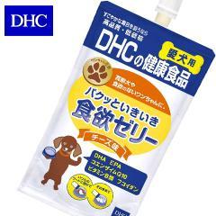 DHC 愛犬用 パクッといきいき食欲ゼリー チーズ味 130g 【ドッグフード/健康補助食品/DOG FOOD/ドックフード】【犬用品/ペット用品】
