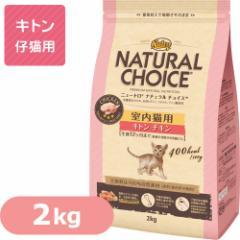 ニュートロ ナチュラルチョイス キャットフード 室内猫用 キトン チキン 2kg 【キャットフード/ドライフード/子猫用(キトン・幼猫)】