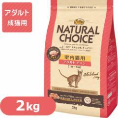 ニュートロ ナチュラルチョイス キャットフード 室内猫用 アダルト(成猫用)チキン 2kg 【キャットフード/ドライフード/成猫用】
