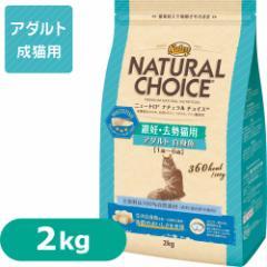 ニュートロ ナチュラルチョイス キャットフード 避妊・去勢猫用 アダルト(成猫)白身魚 2kg 【キャットフード/ドライフード/成猫用】