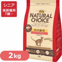 ニュートロ ナチュラルチョイス キャットフード 室内猫用 シニア(高齢猫・7歳以上)チキン 2kg 【キャットフード/ドライフード/高齢猫】