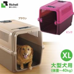 リッチェル キャンピングキャリー XL 【大型犬用キャリーバッグ】【キャリーケース/ハードキャリー】【お出かけグッズ】 同梱不可 cc-sgh
