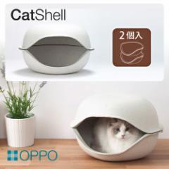 OPPO キャットシェル(CatShell) 2個入 【キャットハウス/ベッド/猫用ハウス】【オッポ/パルプ製】【猫用品/ペット用品】