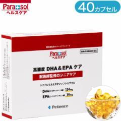 パラソルヘルスケア 高濃度DHA&EPAケア 40カプセル 【ドッグフード/サプリメント/栄養補助食品】【犬用おやつ/犬のおやつ】